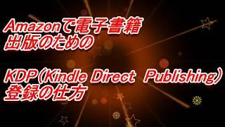Amazonで電子書籍を出版するためのKDP登録の仕方2017年版