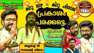 Bigg Boss Malayalam Troll | Kidilan Firoz Troll | Bigg Boss Malayalam Season 3 Trolls