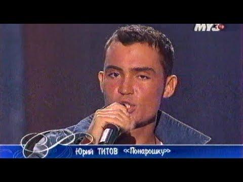 Юрий Титов - Понарошку (Песня года 2004 Отборочный Тур)