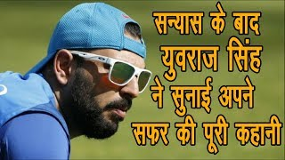 Yuvraj Singh announces his retirement from International cricket  | TNN WORLD