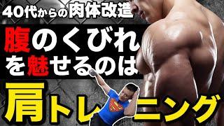 インクラインサイドレイズ&リアレイズ&ローテーターカフ【40代からの肉体改造で肩強化】