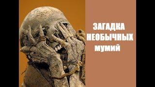 Антропологи в тупике .Загадка необычных мyмий иcчeзнувшей цивилизации