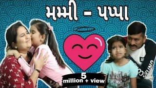 મમ્મી, પપ્પા / Mummy , Pappa Gujarati Vidio , Jayraj Badshah #mummy #pappa #family