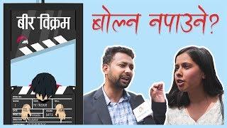 Meme Nepal vs Bir Bikram 2   We Asked: Special Episode #FreePranesh