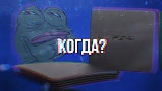 Когда будет PlayStation 5? PS4 Взломали?