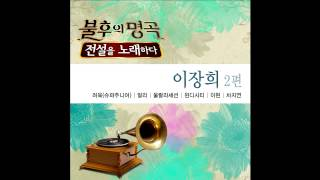 Cha Ji Yeon (차지연) - 이젠 잊기로 해요 (Time To Forget) [Immortal Song 2 - 2012.08.25]