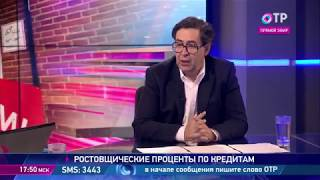 Игорь Костиков: Даже легальные микрофинансовые организации — на мой взгляд, ростовщики
