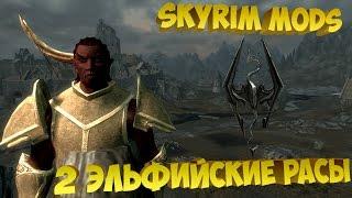 Skyrim Mods - 2 новые эльфийские расы