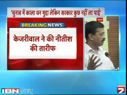 Nitish Ke Manch Se Bole Arvind Kejriwal, 'Gundagardi Karti Hai Modi Sarkar'
