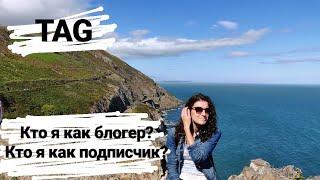 TAG | Кто я как блогер? Кто я как подписчик
