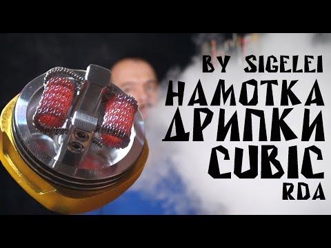Намотка дрипки Cubic RDA by Sigelei