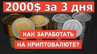 Как заработать 2000 долларов за 3 дня на криптовалюте
