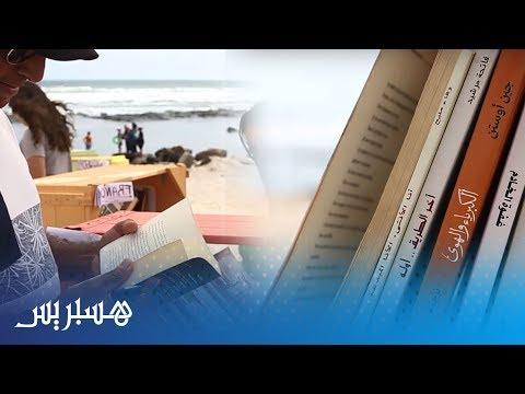 العرب اليوم - شاهد: افتتاح مكتبة شاطئية للتشجيع على القراءة في طنجة