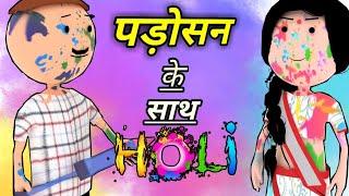 JOKE OF - PADOSAN KE SAATH HOLI ( पड़ोसन के साथ होली ) - Comedy time toons