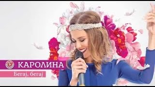 Karolina Goceva - Begaj begaj (Official Lyrics Video)