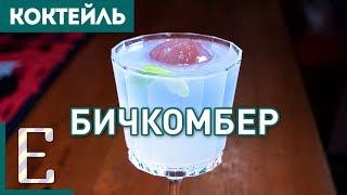 БИЧКОМБЕР (Beachcomber) — рецепт коктейля на основе рома