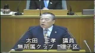 横浜市会本会議平成26年9月9日横浜港湾施設に関する太田正孝市議の質問