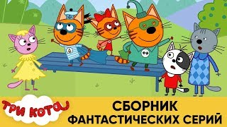 Три Кота   Сборник фантастических серий   Мультфильмы для детей ✈️🚢🚀