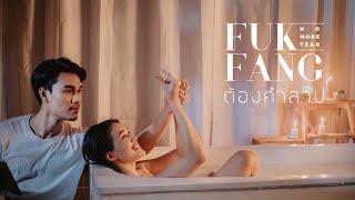 ต้องคำสาป - FUKFANG「Official MV」 - dooclip.me