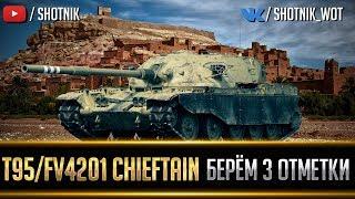 T95/FV4201 Chieftain - ПОПЫТКА СДЕЛАТЬ 3 ОТМЕТКИ