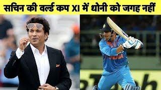 Sachin की World Cup XI में 5 भारतीय, लेकिन Dhoni को जगह नहीं   #CWC19   Sports Tak