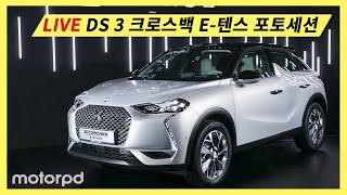모터피디 DS DS3 Crossback