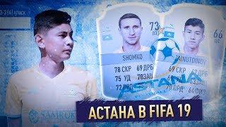 АСТАНА В FIFA 19???