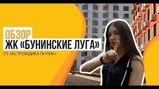 Обзор ЖК «Бунинские луга» от застройщика ГК «ПИК»