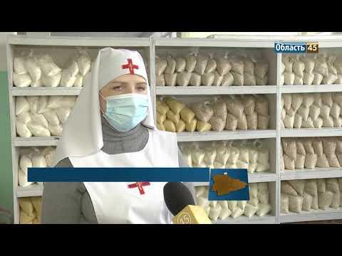 Зауральцам в пандемию помогают сестры милосердия (Видео)