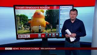 Лондон встречает Дональда Трампа протестами