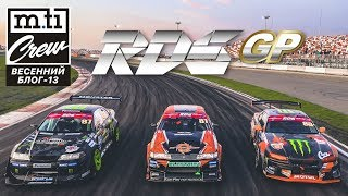 Фирменная двоечка Леонидыча. Стилов катает Drift Taxi. RDS GP на Moscow Raceway.