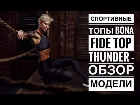 Bona Fide TOP THUNDER обзор