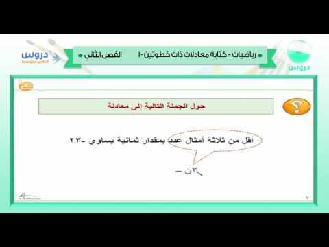 الثاني المتوسط | الفصل الدراسي الثاني 1438 | رياضيات |كتابة معادلات ذات خطوتين-1