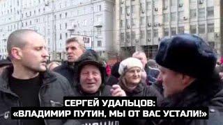 Сергей Удальцов: «Владимир Путин, мы от вас устали!»