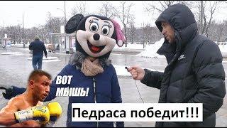 Ломаченко - Педраса. Кто победит? Какой-то парень провел опрос!
