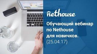 Обучающий вебинар по Nethouse для новичков от 25.04.17