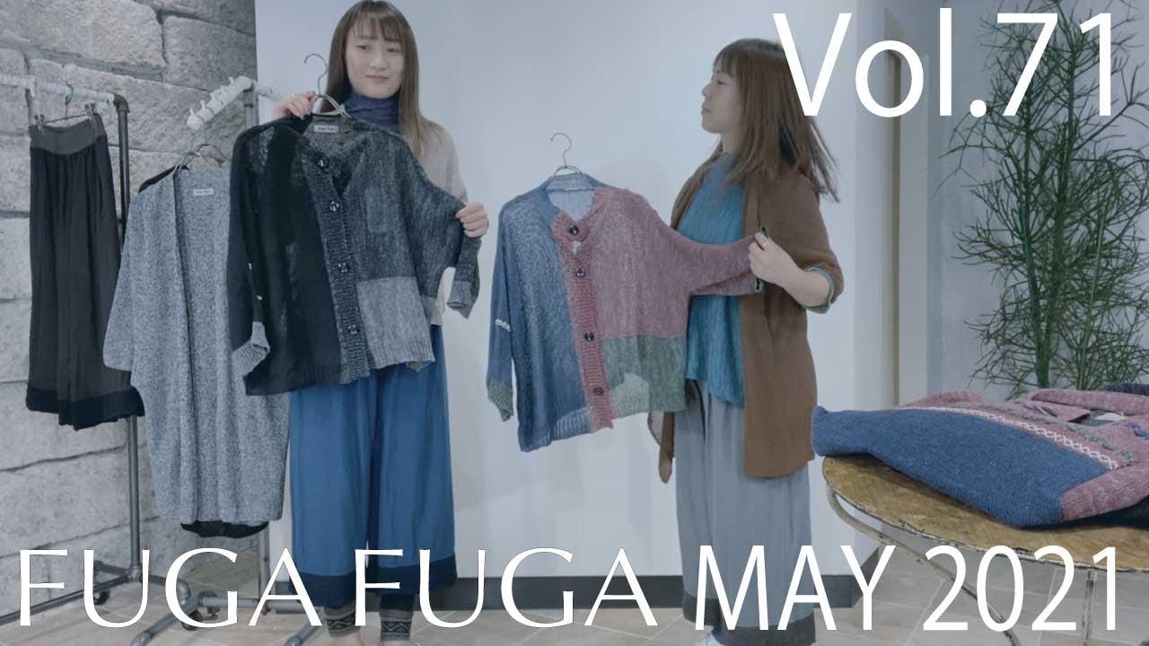 FUGA FUGA Vol.71 MAY 2021