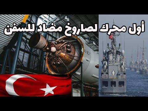 محرك لصاروخ مضاد للسفن