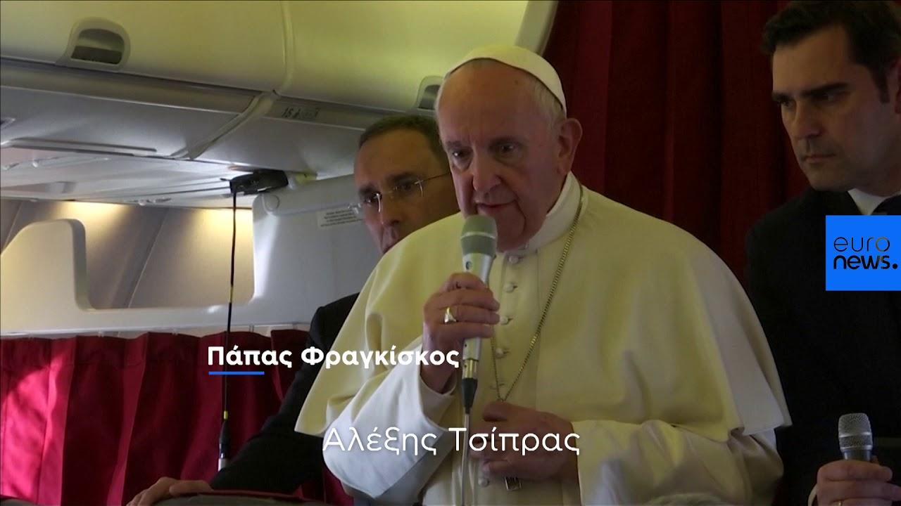 Πάπας Φραγκίσκος: Μια φράση του Αλέξη Τσίπρα «αξίζει το Βραβείο Νόμπελ»