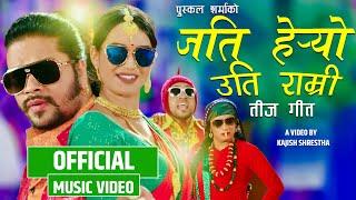 "New Nepali Teej Song NAKKALE//नक्कले // ""HERO2"" By Puskal Sharma 2076/2019"