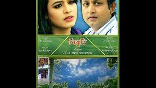 preview picture of video 'Bangla Natok,Nishkriti, Amin khan, Ahona'