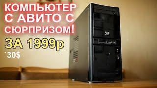 Компьютер с АВИТО за 1999р