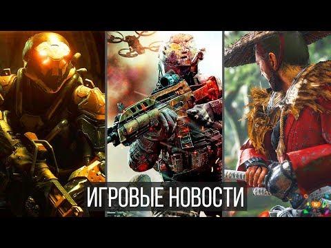 Игровые Новости — Modern Warfare 4, Bloodborne 2, Fallout 76 улучшат, The Elder Scrolls 6, Anthem