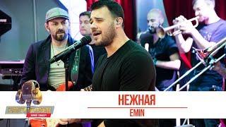 EMIN    Нежная. «Золотой Микрофон 2019»