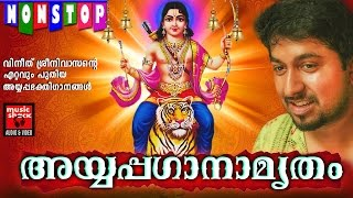 Latest Ayyappa Devotional Songs Malayalam 2016 # അയ്യപ്പഗാനാമൃതം # Hindu Devotional Songs Malayalam