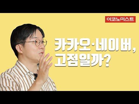 """[김성희의 富수다] ② 슈카 """"네이버·카카오  이제 성장하는 시기"""""""