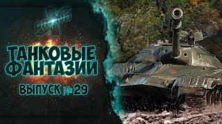 Танковые фантазии №29 | WoT Приколы | от GrandX [World of Tanks]