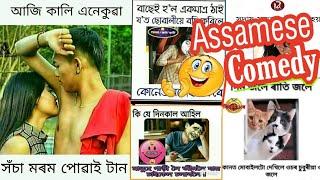 Full 🤣Comedy Facebook  Assamese Memes Video || TRBA ENTERTAINMENT ||