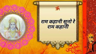 Suno Re Ram Kahani Lyrics | राम कहानी सुनो