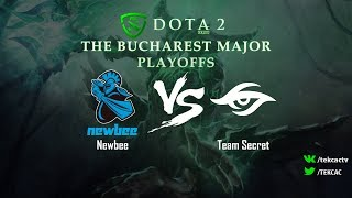 [RU] Newbee vs Team Secret | Bo3 | The Bucharest Major - Playoffs by @Tekcac